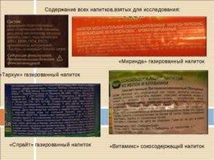Содержание всех напитков,взятых для исследования: «Миринда» газированный напи
