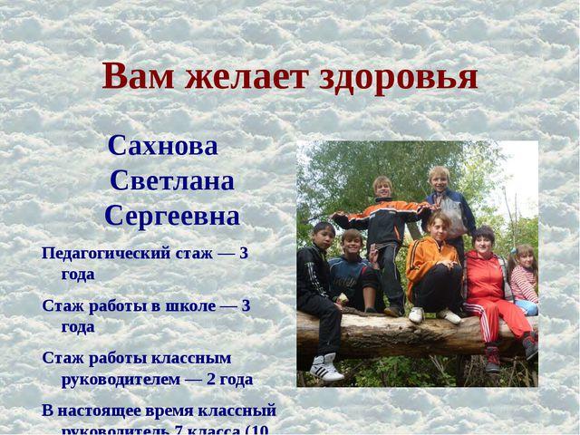 Вам желает здоровья Сахнова Светлана Сергеевна Педагогический стаж — 3 года С...