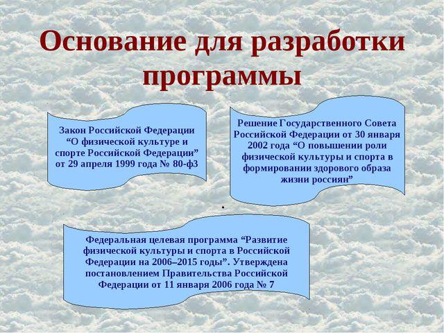 """Основание для разработки программы . Закон Российской Федерации """"О физической..."""