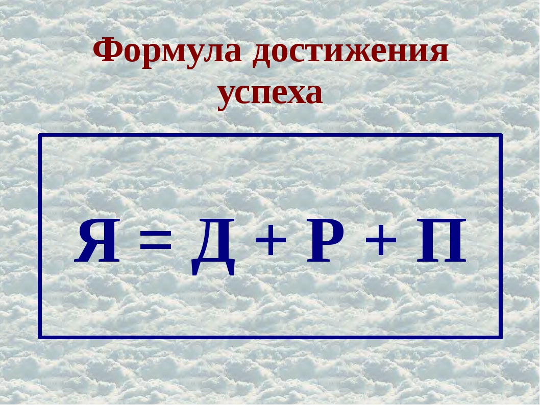 Я = Д + Р + П Формула достижения успеха
