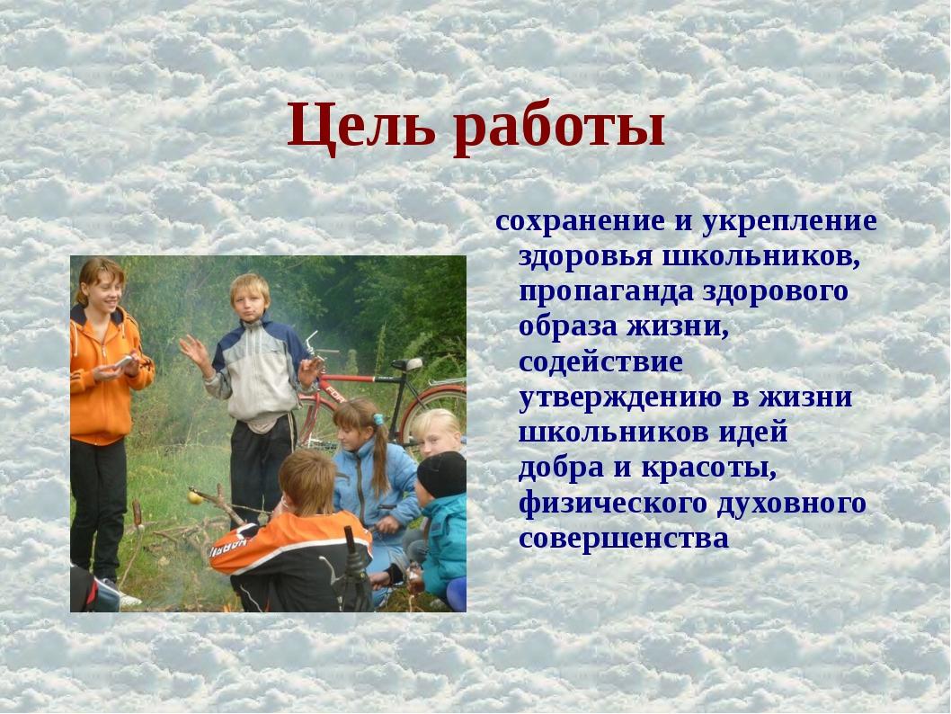 Цель работы сохранение и укрепление здоровья школьников, пропаганда здорового...