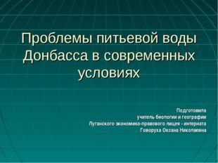 Проблемы питьевой воды Донбасса в современных условиях Подготовила учитель би