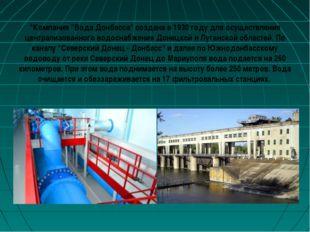 """""""Компания """"Вода Донбасса"""" создана в 1930 году для осуществления централизован"""