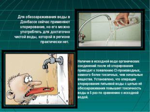 Для обеззараживания воды в Донбассе сейчас применяют хлорирование, но его мож