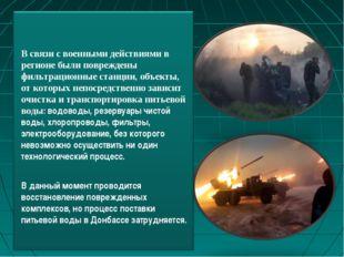 В связи с военными действиями в регионе были повреждены фильтрационные станци