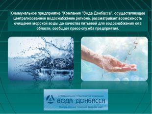 """Коммунальное предприятие """"Компания """"Вода Донбасса"""", осуществляющее централизо"""