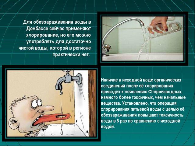 Для обеззараживания воды в Донбассе сейчас применяют хлорирование, но его мож...