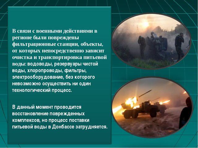В связи с военными действиями в регионе были повреждены фильтрационные станци...