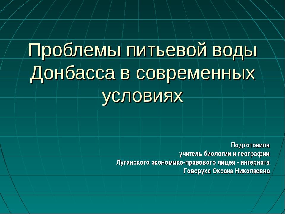 Проблемы питьевой воды Донбасса в современных условиях Подготовила учитель би...