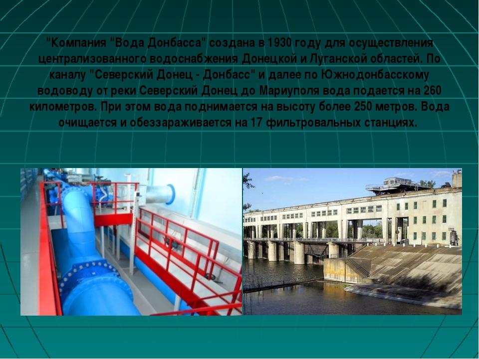 """""""Компания """"Вода Донбасса"""" создана в 1930 году для осуществления централизован..."""