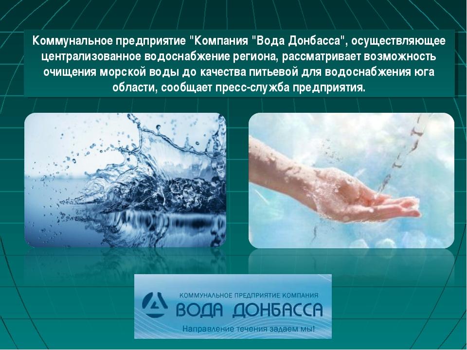 """Коммунальное предприятие """"Компания """"Вода Донбасса"""", осуществляющее централизо..."""