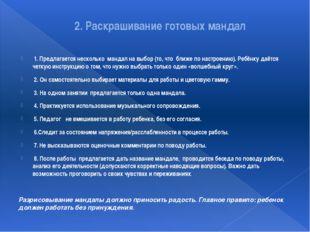 2. Раскрашивание готовых мандал 1. Предлагается несколько мандал на выбор (т