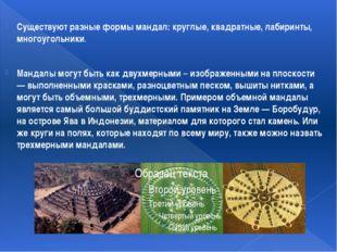 Существуют разные формы мандал: круглые, квадратные, лабиринты, многоугольник