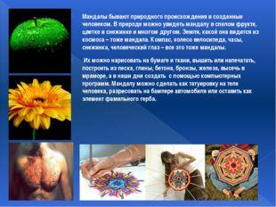 Мандалы бывают природного происхождения и созданные человеком. В природе можн