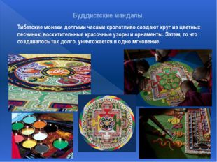 Буддистские мандалы. Тибетскиемонахи долгими часами кропотливо создают круг