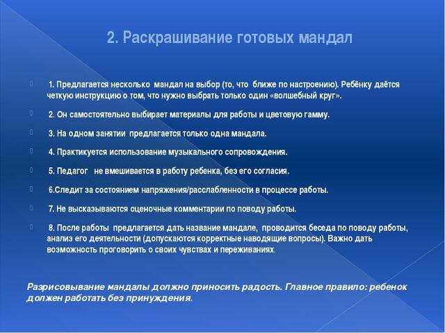 2. Раскрашивание готовых мандал 1. Предлагается несколько мандал на выбор (т...