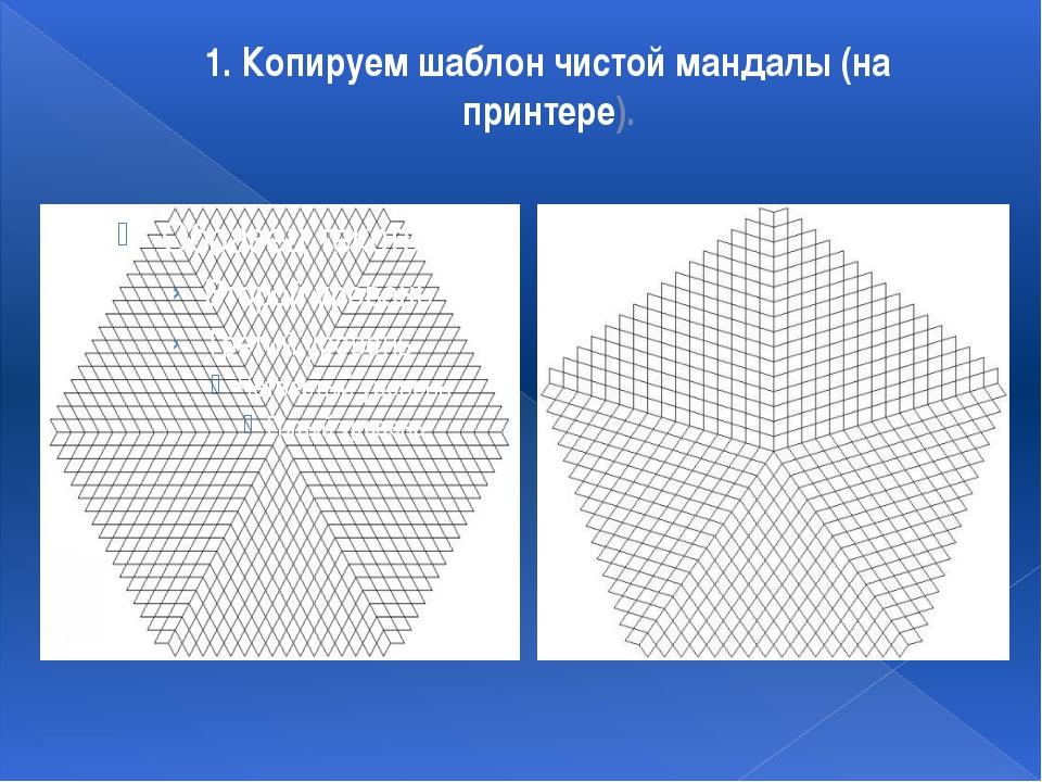 1. Копируем шаблон чистой мандалы (на принтере).