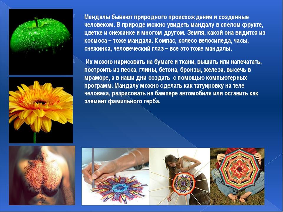 Мандалы бывают природного происхождения и созданные человеком. В природе можн...