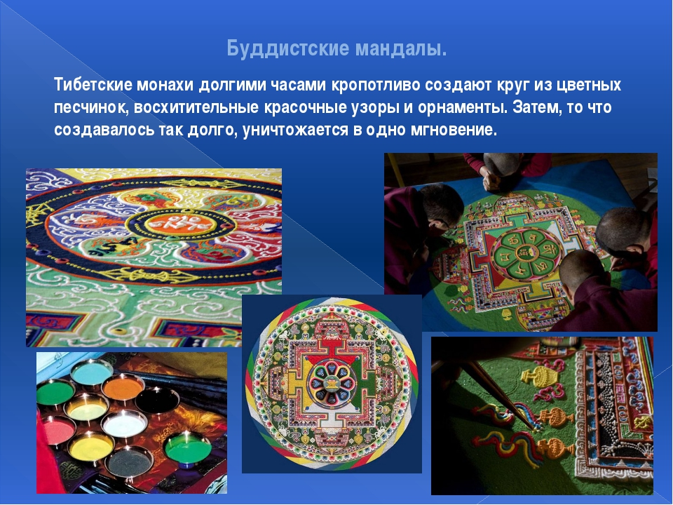 Буддистские мандалы. Тибетскиемонахи долгими часами кропотливо создают круг...