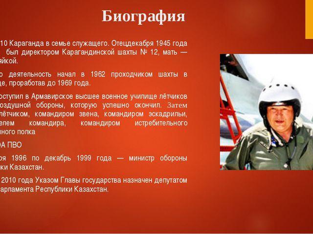 Биография Родился 10 Караганда в семье служащего. Отецдекабря 1945 года в гор...