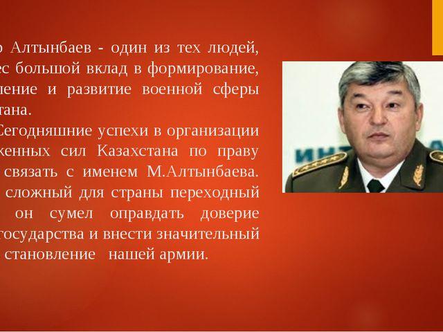 Мухтар Алтынбаев - один из тех людей, кто внес большой вклад в формирование,...