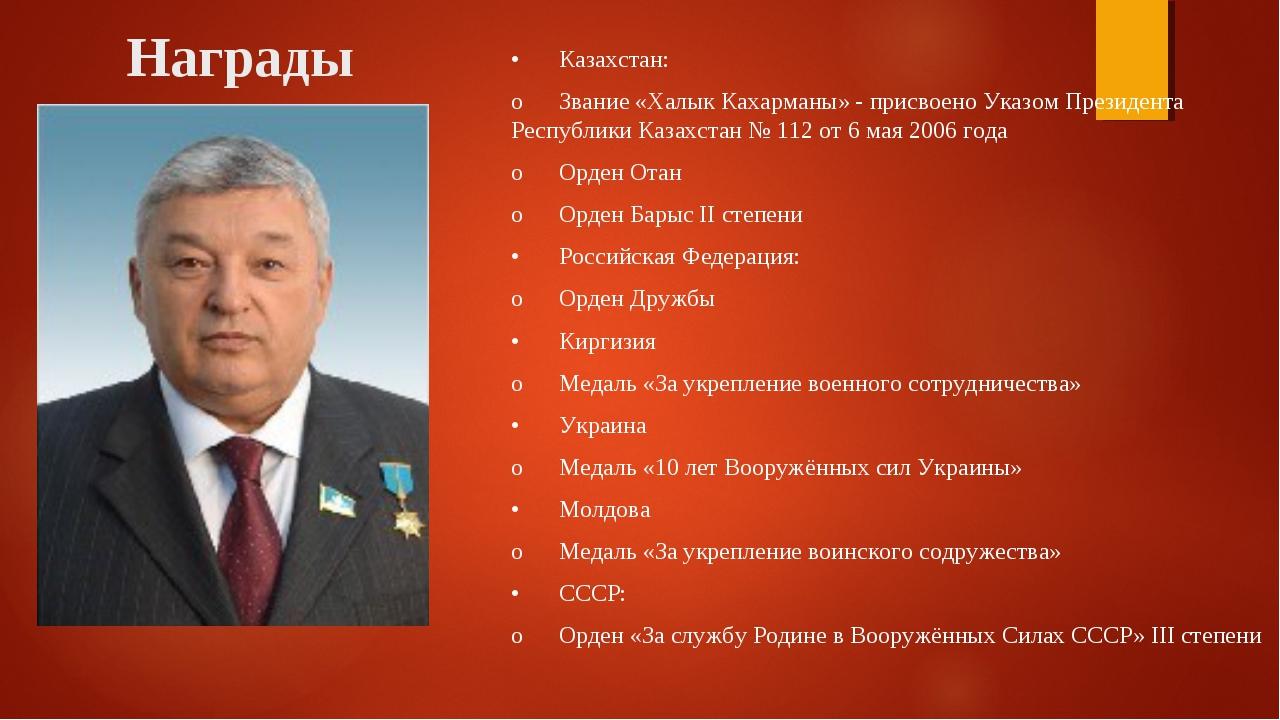 Награды •Казахстан: oЗвание «Халык Кахарманы» - присвоено Указом Президента...