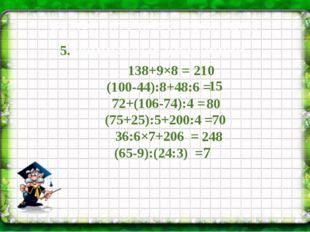 138+9×8 = (100-44):8+48:6 = 72+(106-74):4 = (75+25):5+200:4 = 36:6×7+206 = (