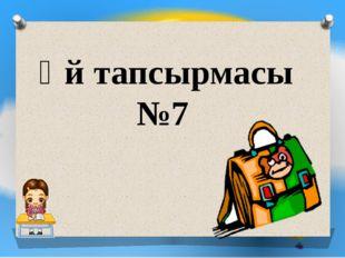 Үй тапсырмасы №7