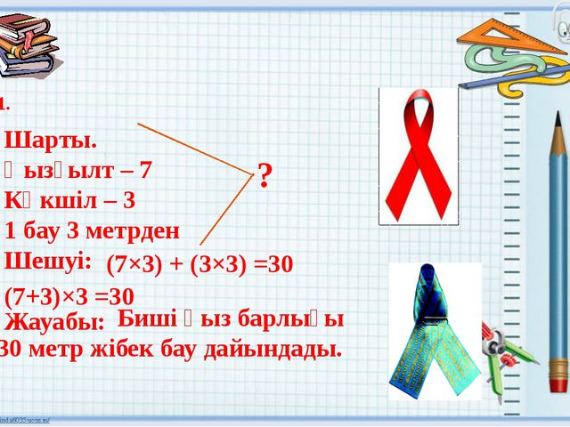 Шарты. Қызғылт – 7 Көкшіл – 3 1 бау 3 метрден Шешуі: Жауабы: ? (7×3) + (3×3)...