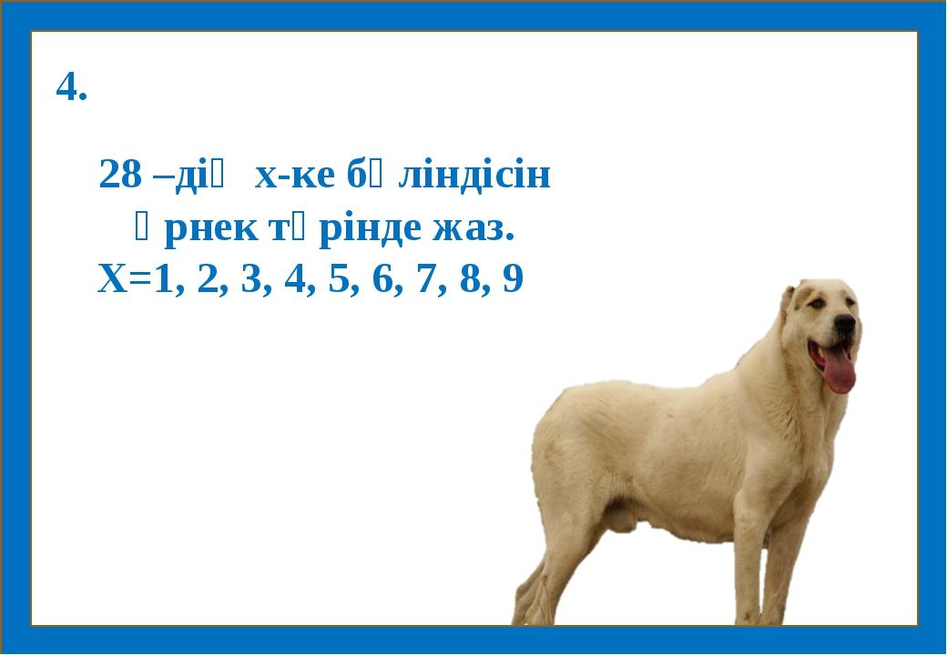 28 –дің х-ке бөліндісін өрнек түрінде жаз. Х=1, 2, 3, 4, 5, 6, 7, 8, 9 4.
