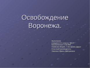 Освобождение Воронежа. Выполнили: учащиеся 5 Б класса МКОУ Калачеевская СОШ №