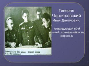 Генерал Черняховский Иван Данилович, командующий 60-й армией, сражавшейся за