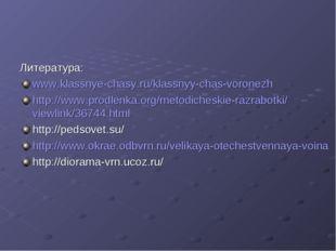 Литература: www.klassnye-chasy.ru/klassnyy-chas-voronezh http://www.prodlenka