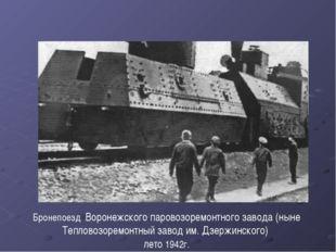 Бронепоезд Воронежского паровозоремонтного завода (ныне Тепловозоремонтный за