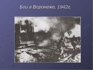 Бои в Воронеже, 1942г.