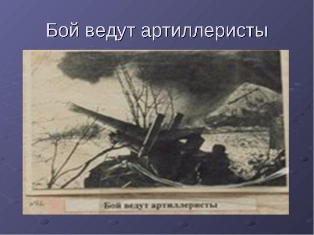 Бой ведут артиллеристы