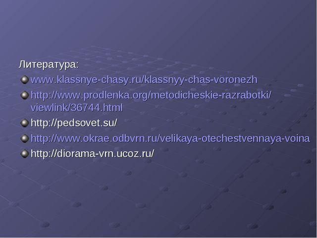 Литература: www.klassnye-chasy.ru/klassnyy-chas-voronezh http://www.prodlenka...