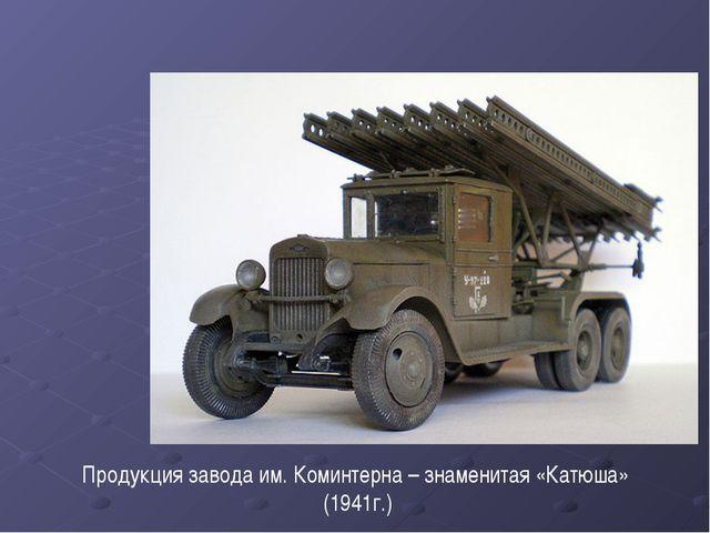 Продукция завода им. Коминтерна – знаменитая «Катюша» (1941г.)