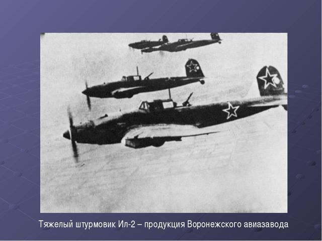 Тяжелый штурмовик Ил-2 – продукция Воронежского авиазавода