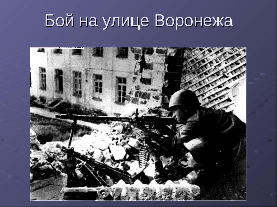Бой на улице Воронежа