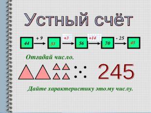 44 ? 56 70 ? + 9 ? ? - 25 53 +3 +14 45 Отгадай число. Дайте характеристику эт