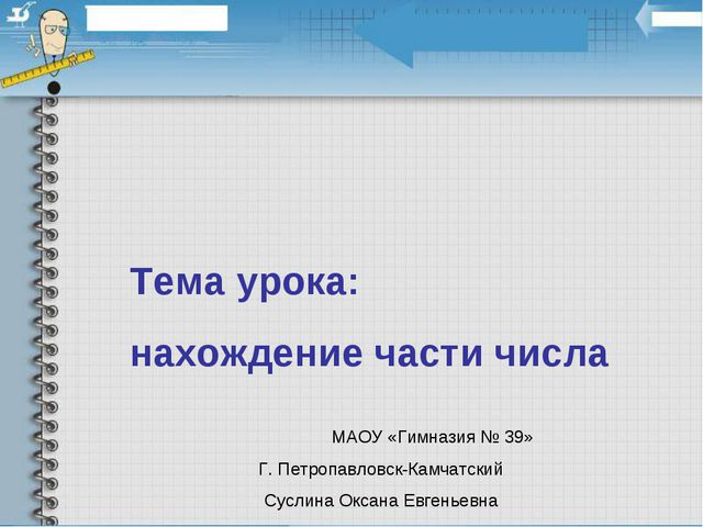 Тема урока: нахождение части числа МАОУ «Гимназия № 39» Г. Петропавловск-Камч...