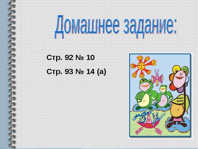 Стр. 92 № 10 Стр. 93 № 14 (а)