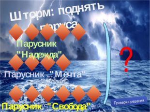 Шторм: поднять паруса