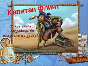 Капитан Флинт