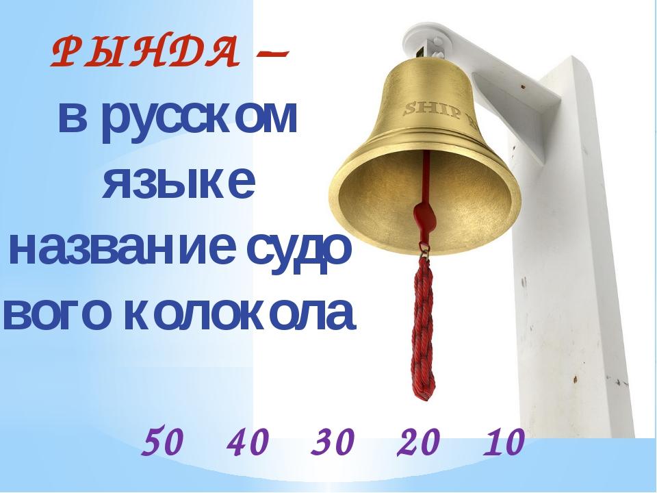 РЫНДА –  в русском языке названиесудового колокола