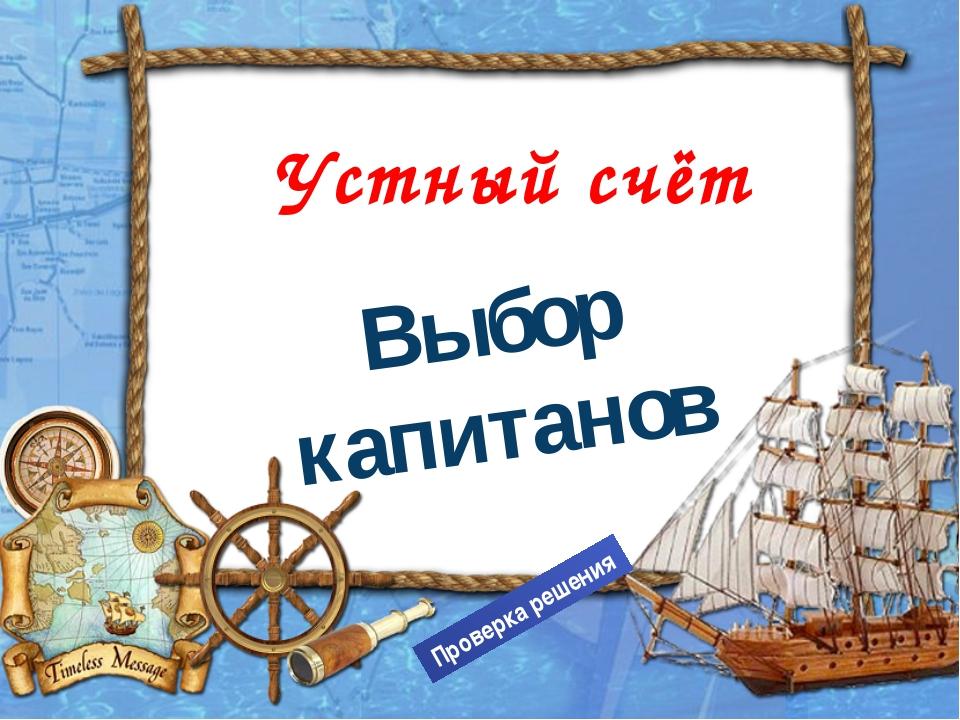 Выбор капитанов Устный счёт