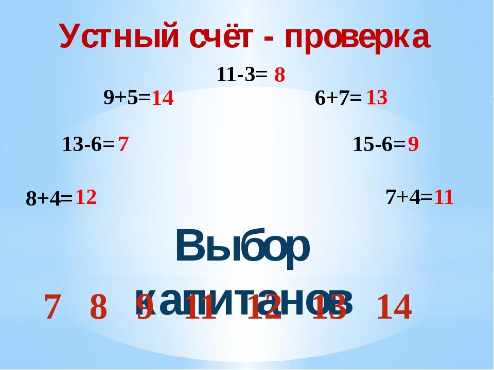 Устный счёт - проверка Устный счёт - проверка