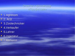 Ответы к кроссворду «Профессии» 1.Agronom 2. Arzt 3.Zootechnicker 4.Verkaufer