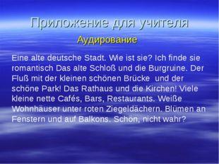 Приложение для учителя Аудирование Eine alte deutsche Stadt. Wie ist sie? Ich